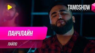 Панчлайн - Лайло / Panjline - Leylo (2019)