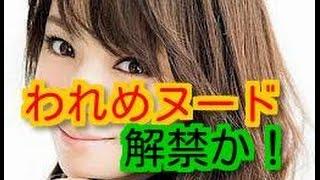 女優の深田恭子さん。写真集第3弾でヌードを披露する可能性が・・・!...