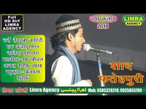 Shad Fatehpuri नातिया मुशायरा Nizamat Waris Chishti Urse Tayyabi Wahidi  2018 HD India