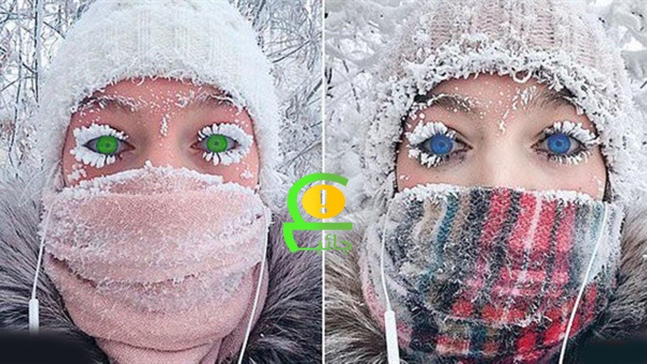 أبرد دولة في العالم وصلت إلي 75- درجة تحت اصفر
