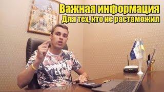 Как избежать штраф 170 000 грн после 23 мая? Об этом молчат! Евробляхи.