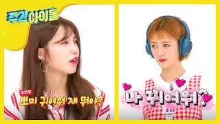(Weekly Idol EP.309) APINK's BOMI is Scared