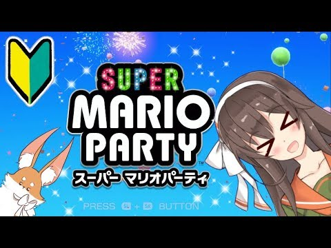 【スーパーマリオパーティ】✨初めてのパーティー!!!✨【アイドル部】