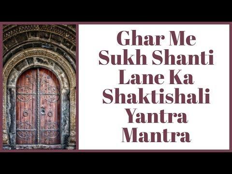 Ghar Me Sukh Shanti Lane Ka Shaktishali Yantra Mantra
