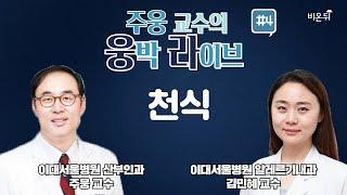오후 4시 [웅박 라이브] #4. 천식 (이대서울병원 …