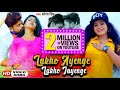 #Video - लाखो आयेंगे लाखो जायेंगे | LAKHO AAYENGE LAKHO JAYENGE | Sona Singh का New Song 2020