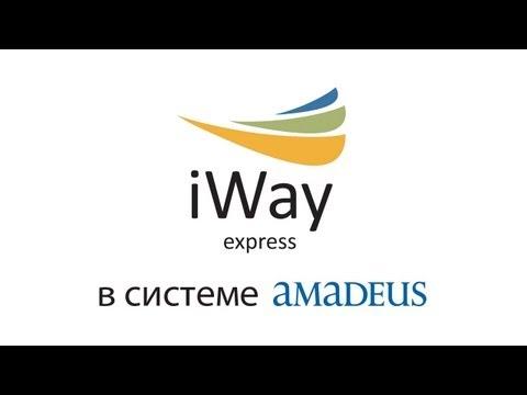 Модуль бронирования трансферов iWay в системе Amadeus (18+)