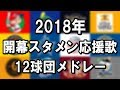 【プロ野球応援歌】 2018年・全球団・開幕スタメンメドレー〔アカペラVer〕
