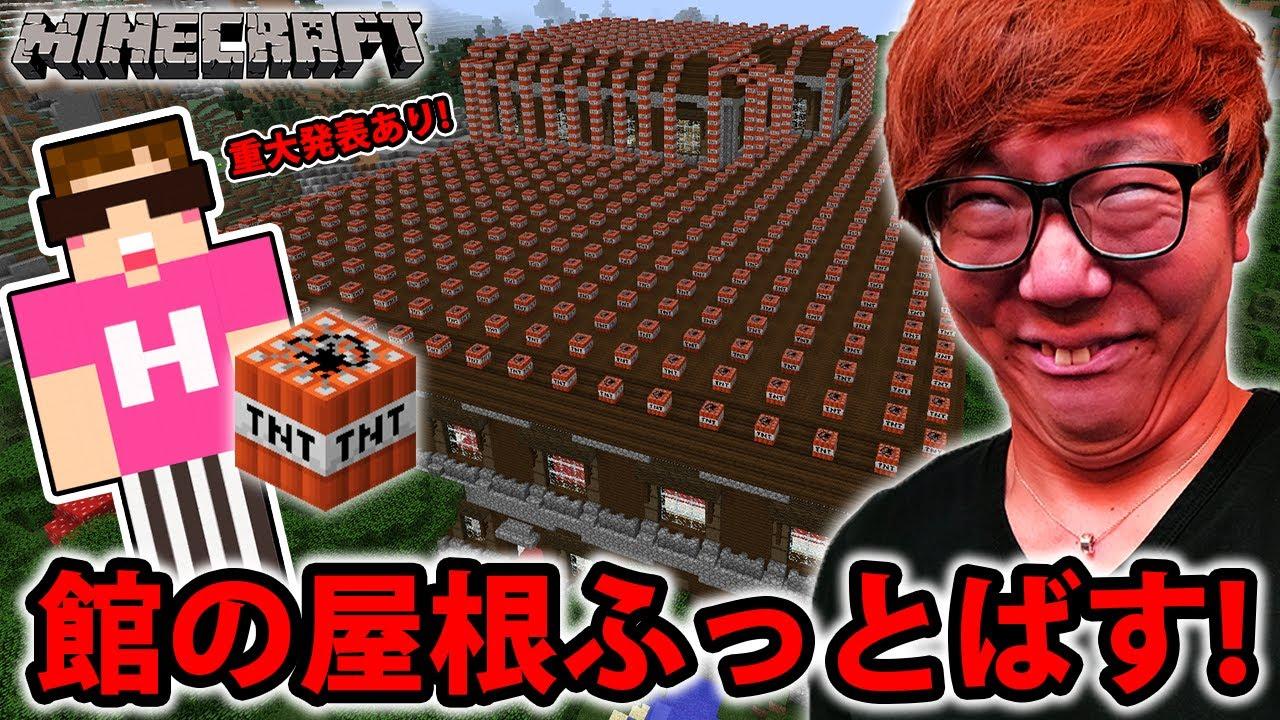 超大量のTNTで館の屋根ふっとばす!w【ヒカキンのマイクラ実況 Part354】【ヒカクラ】