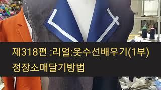 #:^^리얼:^^옷수선배우기(1부) 정장소매달기방법