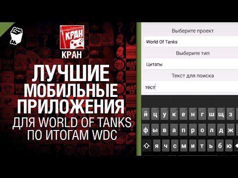 Лучшие мобильные приложения для World Of Tanks по итогам WDC - от КРАН