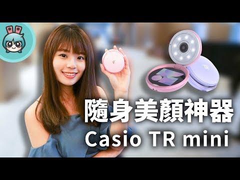 [出門] Casio TR mini粉餅自拍機搶先玩