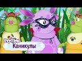 Каникулы ✨ Лунтик ✨ Сборник мультфильмов 2019