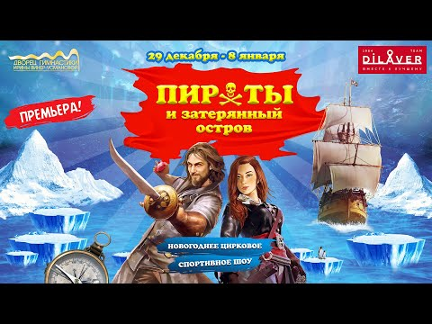 """Промо ролик - """"Пираты и затерянный остров"""""""