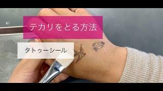 【タトゥーシール テカリを取る方法!】 服飾美容専攻 《名古屋文化短期大学 NFCC》