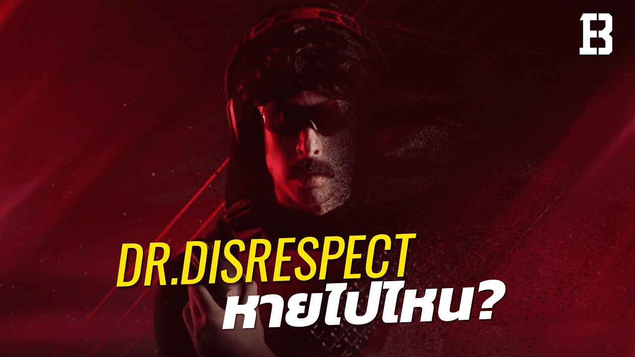 ลือ! Dr.Disrespect ถูกแบนจาก Twitch แบบถาวร...เกิดอะไรขึ้นกับเขากันแน่?
