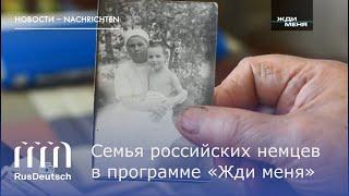 Семья российских немцев в программе «Жди меня»