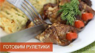 Вкусное мясное блюдо. Мясные рулетики в духовке с начинкой из помидора и перца