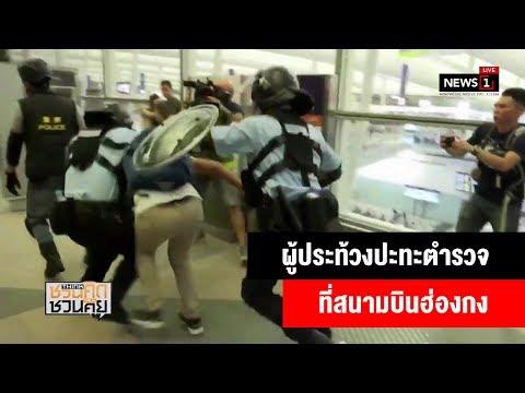 ผู้ประท้วงปะทะตำรวจที่สนามบินฮ่องกง : ชวนคิดชวนคุย (ช่วงที่1) 14/08/2019
