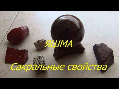 Яшма. Сакральные свойства. Литотерапия. Валерий Кузнецов.