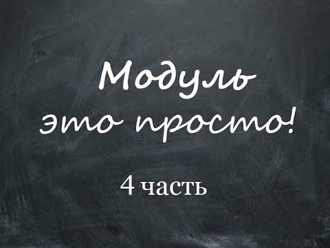 Модуль это просто 4 часть. 7-9 класс