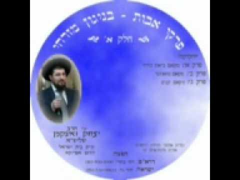 057 - הרב יצחק וקנין - פרקי אבות - פרק ב&#39 בניגון מזרחי