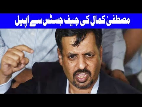 Mustafa Kamal's Appeal To Chief Justice,   Dunya News