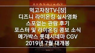 먹고자장TV-[장] 디즈니 라이온킹 실사영화 스포없는 …