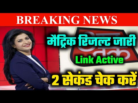 3:30 बजे-Bihar Board Maitric Result 2021 Maitric Result  Kab Aayega-Maitric Results Kaise Cheek Kare