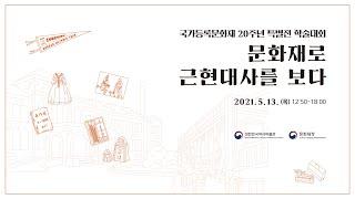 [LIVE] 국가등록문화재 20주년 특별전 학술대회
