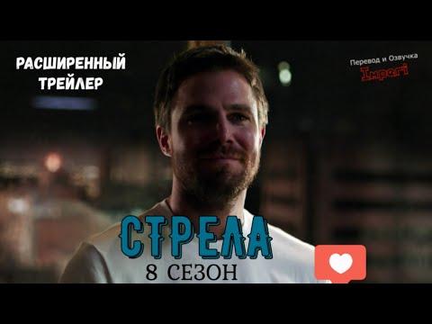 Стрела 8 сезон / Arrow Season 8 / Расширенный трейлер