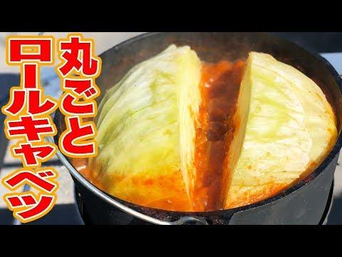【男のキャンプ飯】キャベツを丸ごと使った豪快なロールキャベツが絶品!