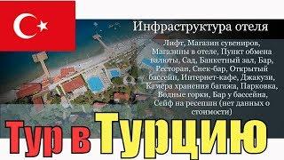 Тур в Кемер, Турция. Отель Crystal Flora Beach Resort 5*
