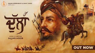 Dulla( Full Video ) Sajjan Adeeb | Harmanjeet | New Punjabi Song 2021 | Latest Punjabi Songs 2021 |