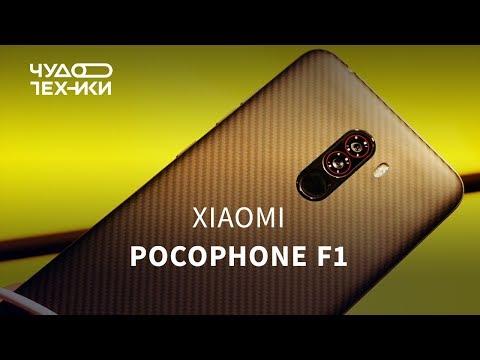 Быстрый обзор | Xiaomi POCOPHONE F1