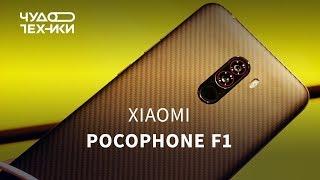 Обзор Xiaomi POCOPHONE F1 — скорость недорого!