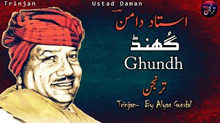 Ghundh | گُھنڈ | Ustad Daman | استاد دامن