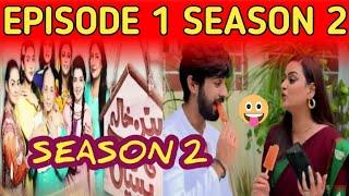 Gambar cover babban khala ki betiyan season 2 episode 1 | Ary Digital | full episode
