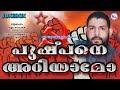 Download വീര്യം തുളുമ്പുന്ന വിപ്ലവഗാനങ്ങള് | പുഷ്പനെ അറിയാമോ | Pushpane Ariyamo | Malayalam Viplavaganangal MP3 song and Music Video