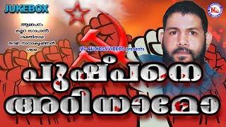 വീര്യം തുളുമ്പുന്ന വിപ്ലവഗാനങ്ങള് | പുഷ്പനെ അറിയാമോ | Pushpane Ariyamo | Malayalam Viplavaganangal