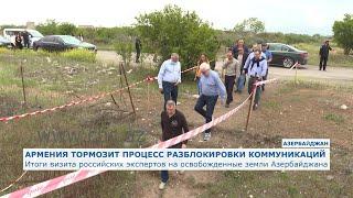 Итоги визита российских экспертов на освобожденные земли Азербайджана