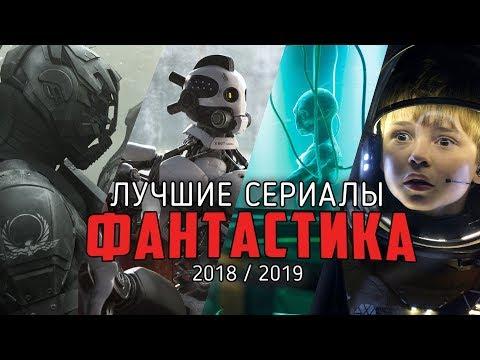 10 Лучших фантастических сериалов последних лет / 2018-2019
