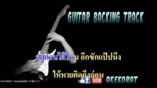 Guitar Backing Track - 5นาที เสก