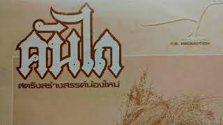 ฝนเทียม / คันไถ / LP. Version