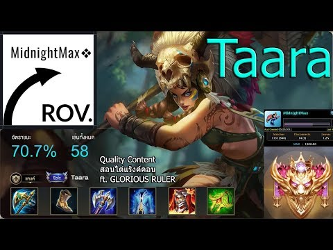 Taara rov Tribal Chief: เก่งได้ใน 17 นาที (Conquerer/1918NM) ft.Glorious Ruler