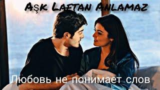 Aşk laftan anlamaz | Клип к сериалу Любовь не понимает слов