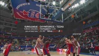 Euroleague 24η αγων. Ολυμπιακός - ΤΣΣΚΑ, 1/3!