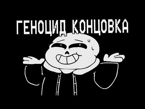 Скачать undertale на русском через mediaget.
