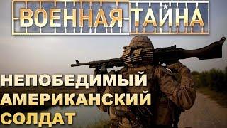 Военная тайна с Игорем Прокопенко - 3. Непобедимый Американский солдат. 04.05.2015