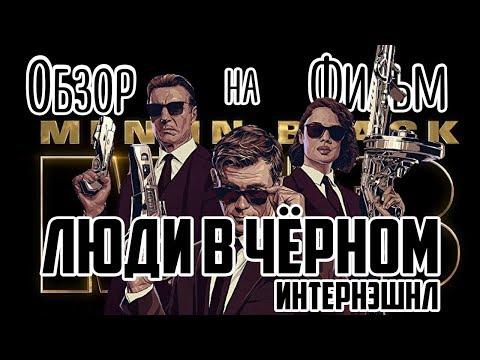 """Обзор на фильм """"Люди в Чёрном: Интернэшнл"""""""